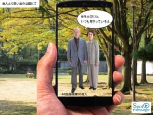 AR надгробия от Японской компании