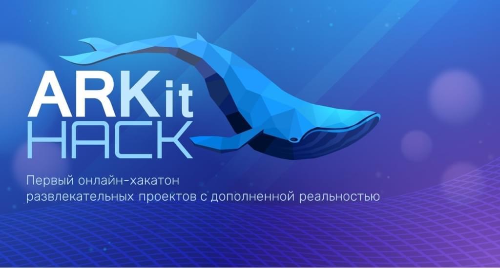Открыт прием работ на первый онлайн-хакатон развлекательных проектов с дополненной реальностью – ARKit Hack.