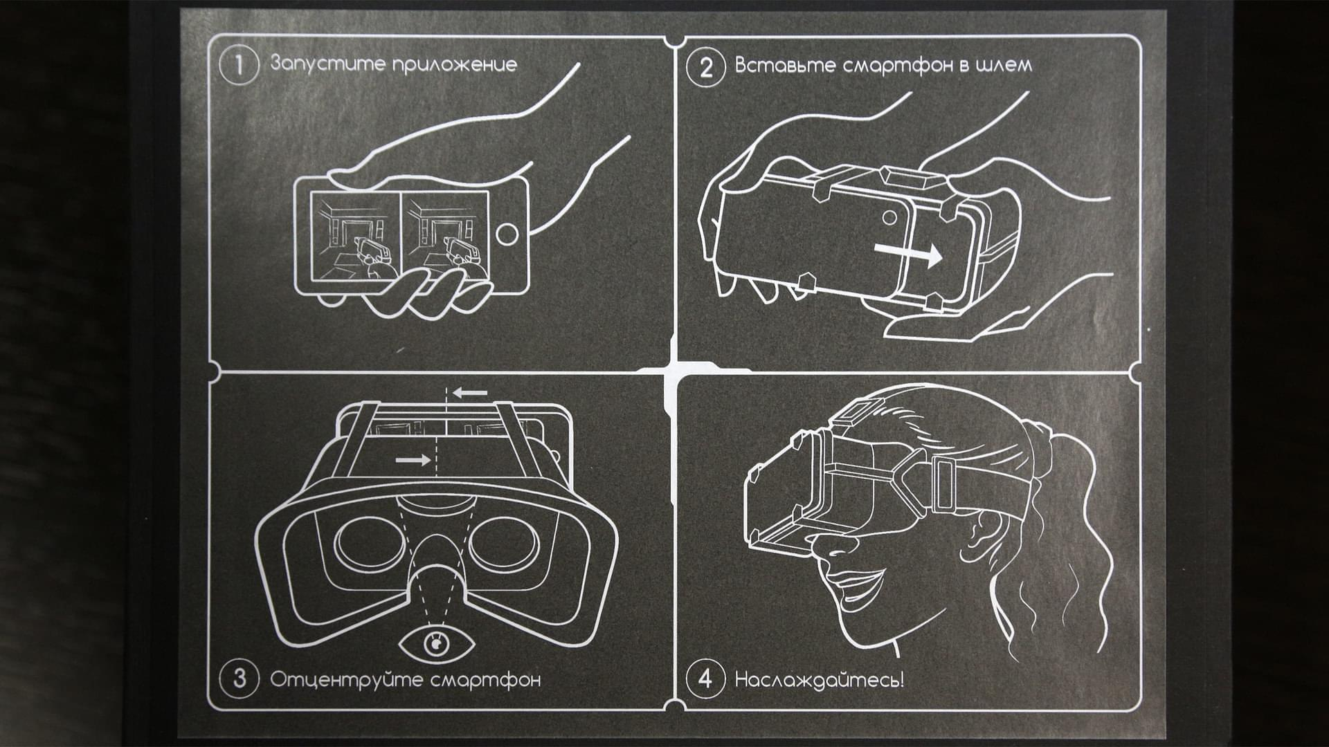 Инструкция для очков виртуальной реальности